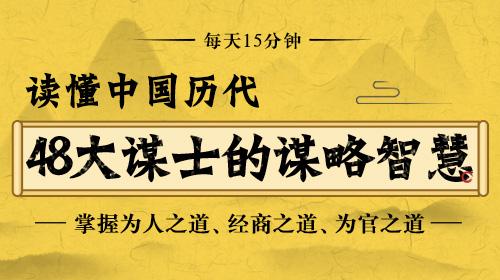 读懂中国历代48大谋士